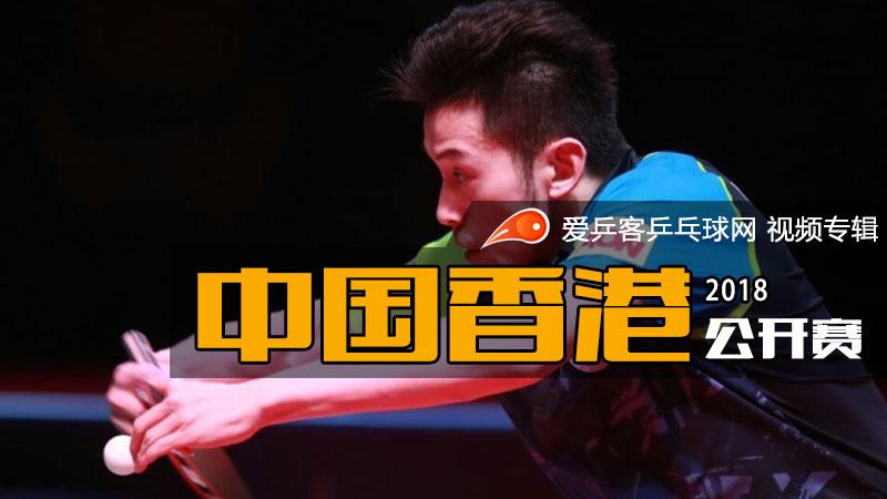 2018年香港乒乓球公开赛