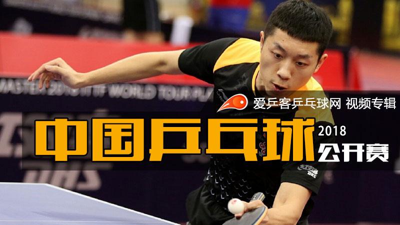 2018年中国乒乓球公开赛