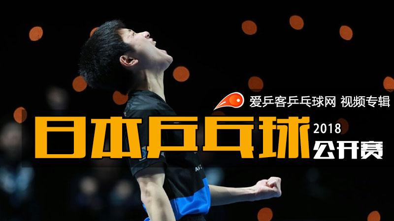 2018年日本乒乓球公开赛