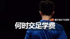 巴西乒乓竟赢中国!最强第4人林高远何时交足学费