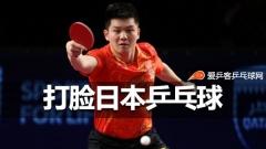 王皓一语打脸日本乒乓球!想做国乒主要对手你们不配