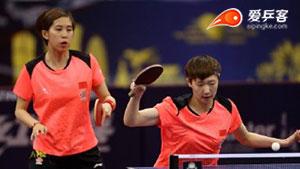 陈可/王曼昱VS陈幸同/孙颖莎 卡塔尔乒乓球公开赛 女双决赛视频