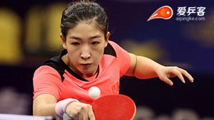 刘诗雯VS王曼昱 卡塔尔乒乓球公开赛 女单决赛视频