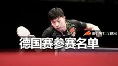 德国赛| 樊振东退赛马龙领衔出战 02年新人将参加