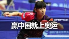 日乒:15岁长崎美柚加入2020竞争! 赢中国就能上奥运