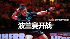 波兰赛 | 国乒未参赛,李尚洙徐孝元领衔出战