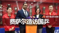 马尔代夫驻华大使造访国乒,与丁宁刘诗雯互动