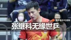 张继科十年首次无缘世乒赛:恢复期短伤病威胁!