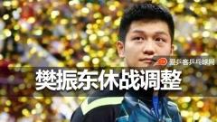 樊振东4月57场球飞6国!休战或为亚洲杯世乒赛