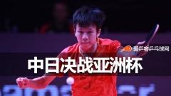林高远朱雨玲确定战乒乓球亚洲杯!中日之争仍是主旋律