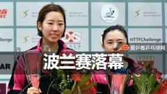 波兰赛 | 韩国队包揽四金,梁夏银成就双冠王