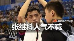 日媒:张继科淡出国家队人气不减!回归赛场希望小