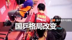 缺少张继科的世乒赛:马龙丁宁领衔,00后小将崭露头角