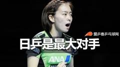 国乒大满贯教练:日乒女队仍是最大对手