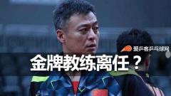 国乒封闭集训:秦志戬马琳未现身!外籍体能师跟随