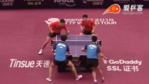 樊振东/许昕VS李尚洙/郑荣植 2018卡塔尔乒乓球公开赛 男双半决赛视频