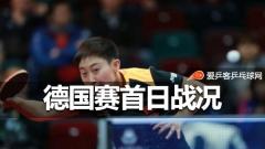 德国赛首日:国乒仅一人输球,木子武杨零封对手