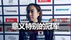 石川佳纯:赢中国夺冠很开心!世乒赛还想赢她们