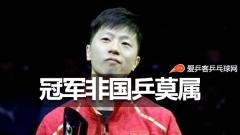 刘国梁为马龙吐心声:排名可以拿走,冠军必须留下