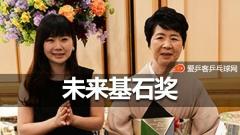 """福原爱母亲获""""未来基石奖""""!爱酱乒坛影响力惊人"""