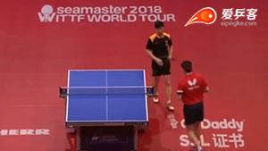 马龙VS波尔 2018德国公开赛 男单1/4决赛视频