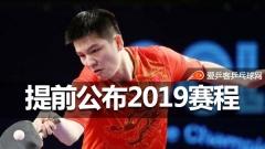乒联提前公布2019赛程!男女世界杯均落户成都