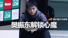 四进决赛终夺冠!樊振东解锁心魔,他距战神还差啥?