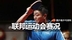 英联邦运动会 | 新加坡男乒出局,2-3负印度无缘三连冠