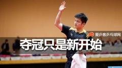 世界第一亚洲杯夺冠只是新开始!樊振东未来路还长
