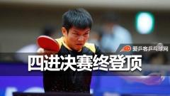 樊振东亚洲杯登顶似最强宣言!国乒强势之下仍存隐忧