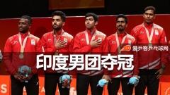 英联邦运动会 | 印度胜尼日利亚男团夺冠,英格兰铜牌