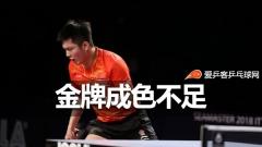 媒体:樊振东金牌成色不足!换帅风波影响未平息