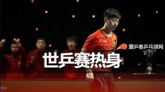 世乒赛热身 | 樊振东马龙率队获胜,丁宁遭陈梦横扫