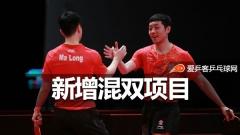 中国公开赛 | 5月29日深圳举行,新增混双项目