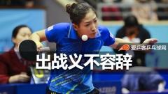 刘诗雯报名最低级别国际赛事:为俱乐部出战义不容辞