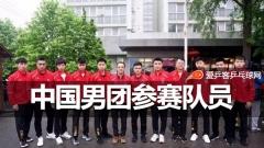 乒联:中国男团世乒赛20冠!今年大赛表现抢眼