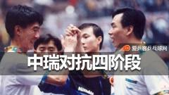 历史课 | 世乒赛中瑞对抗四阶段!国乒众将多次饮恨