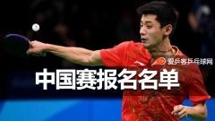 中国公开赛 | 张继科报名参赛!混双将搭档王曼昱