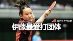 伊藤美诚:最爱打团体赛!日本队对国乒竞争力提升