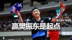 张本智和:赢樊振东仅是起点!世乒赛我出场都要赢
