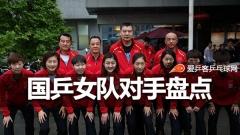 世乒赛:国乒女队首战印度,新加坡已非最强对手