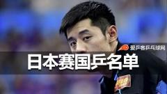 日本公开赛国乒名单公布!张继科半个月连战三赛