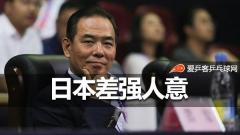 蔡振华:张本智和还早着呢!日本差强人意略感宽心