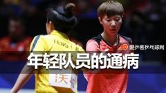 李隼谈王曼昱失利:很正常,她犯了年轻队员的通病