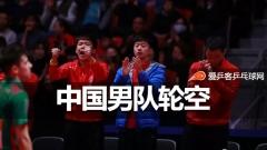 世乒赛中英德韩男团直接进8强!中国男队今天轮空