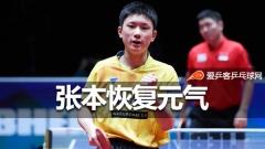 张本智和自称已恢复元气:淘汰赛对谁都要赢