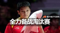樊振东:小组赛遇到困难能接受!将全力备战淘汰赛