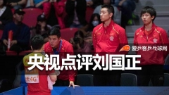 黄飚:刘国正是有思想的教练,他的能力没有问题