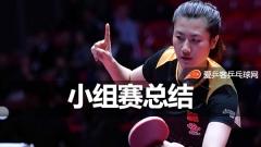 小组赛总结:王曼昱输一场, 其余15盘全部3-0横扫