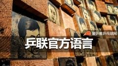 中国香港乒协提案获通过!中文成乒联官方语言之一